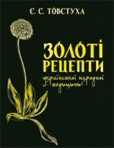 купить: Книга Золоті рецепти української народної медицини