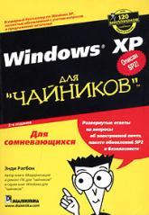 """купить: Книга Windows XP для """"чайников"""" (2-е издание)"""
