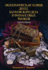 купить: Книга Экономическая теория денег, банковского дела и фи