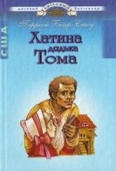 купити: Книга Хатинка дядька Тома.