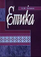 купить: Книга Етика. навч.пос. МОН України