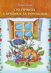 купити: Книга Сто пригод Барвiнка та Ромашки