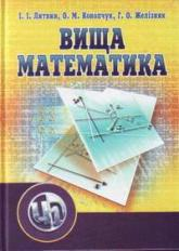 купити: Книга Вища математика. 2-ге видання. навч.пос. МОН України