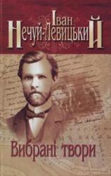 buy: Book Нечуй-Левицький I. Микола Джеря. Кайдашева сiмiя.