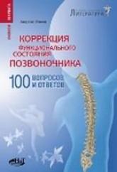 купить: Книга Коррекция функционального состояния позвоночника. 100 вопросов и ответов