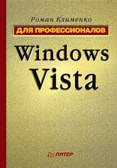 купить: Книга Windows Vista. Для профессионалов