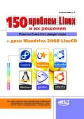 купить: Книга 150 проблем с Linux и их решение. Советы бывалого линуксоида (+ CD)