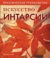 купить: Книга Искусство интарсии. Практическое руководство