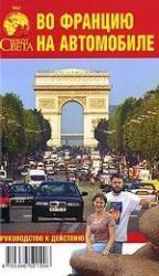 купити: Путівник Во Францию на автомобиле