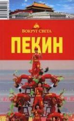 купить: Путеводитель Пекин. Путеводитель