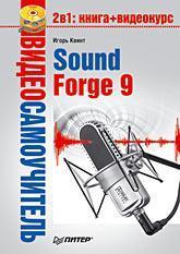 купить: Книга Видеосамоучитель. Sound Forge 9 (+ CD)