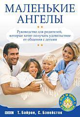 купить  Книга Маленькие ангелы. Руководство для родителей 85005ce52804f