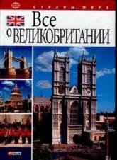 купити: Книга Все о Великобритании