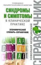 купить: Книга Синдромы и симптомы в клинической практике. Эпонимический словарь-справочник