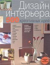 купить: Энциклопедия Дизайн интерьера. 500 креативных идей