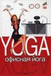 купить: Книга Офисная йога