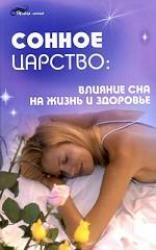 купить: Книга Сонное царство. Влияние сна на жизнь и здоровье