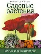 купить: Книга Садовые растения. Новейшая энциклопедия