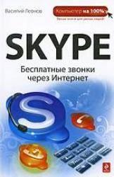 купить: Книга Skype. Бесплатные звонки через Интернет