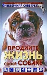 купить: Книга Ветеринар советует. Продлите жизнь своей собаке