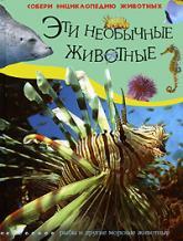 купить: Энциклопедия Эти необычные животные. Рыбы и другие морские животные