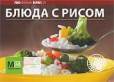 buy: Book Блюда с рисом
