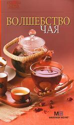 buy: Book 7 поварят. Волшебство чая