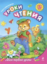 купити: Книга Уроки чтения для детей 6-7 лет