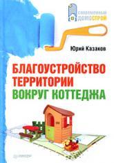 buy: Book Благоустройство территории вокруг коттеджа