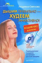 купити: Книга Дышим правильно — худеем эффективно! Бодифлекс для всех (+ CD-ROM)