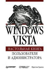 купить: Книга Windows Vista. Настольная книга пользователя и администратора