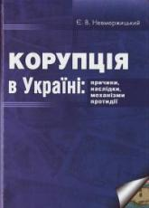 купить: Книга Корупція в Україні.