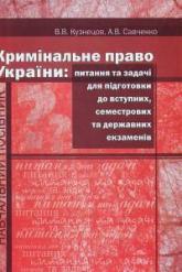 купить: Книга Кримінальне право України : питання та задачі для підготовки до вступних, семестрових