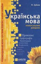 купити: Довідник Українська мова: Універсальний довідник. - 3-тє вид.