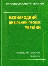 купить: Книга Міжнародний цивільний процес України: Навчальний посібник. Практикум