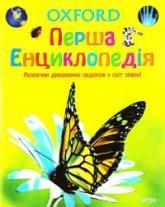 купить: Книга Перша енциклопедія OXFORD