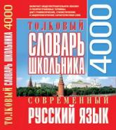 buy: Dictionary Толковый словарь школьника