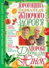 купить: Книга Дорогоцінна енциклопедія жіночого здоров`я