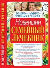купить: Книга Новейший семейный лечебник