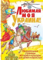 buy: Book Любимая моя Украина! Увлекательные страницы истории и культуры для детей и взрослых