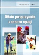 купить: Книга Облік розрахунків з оплати праці: Навчальний посібник