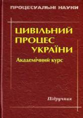 купить: Книга Цивільний процес України : академічний курс: підручник