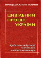 купить: Книга Цивільний процес України: Кредитно-модульний навчальний посібник-практикум