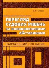 купить: Книга Перегляд судових рішень за нововиявленими обставинами : навчальний посібник