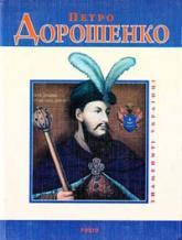 купить: Книга Петро Дорошенко