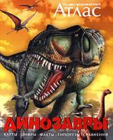 купити: Книга Иллюстрированный атлас . Динозавры