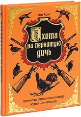 купить: Книга Охота на пернатую дичь