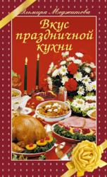 купити: Книга Вкус праздничной кухни