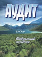 купить: Книга Усач Б.Ф. Аудит 4-те видання
