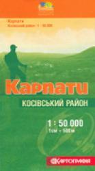 купити: Мапа Карпати. Косівський район 1:50 000